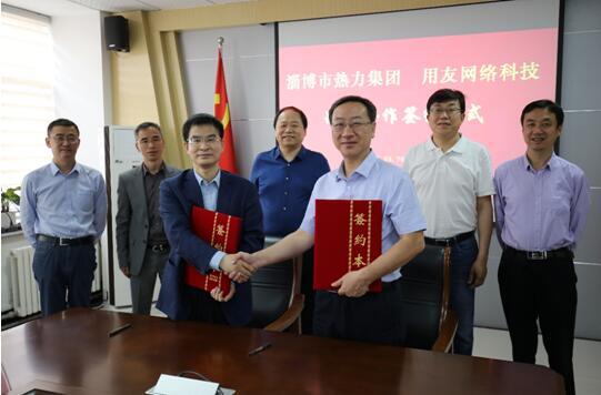 淄博市热力集团选择用友NC Cloud,提升集团数智化管控能力