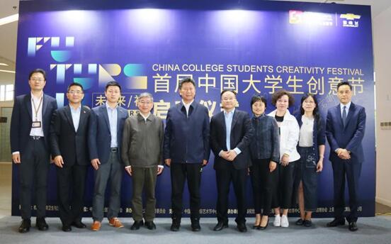首届中国大学生创意节启动仪式与会领导及嘉宾合影