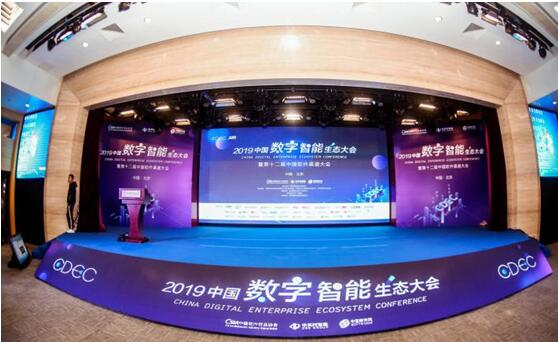 CDEC 2019中国数字智能生态大会 北京站