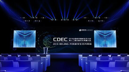 CDEC2019大会连接软件厂商渠道对接