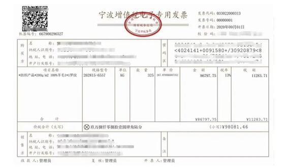 专票电子化:数智化再造中国产业链
