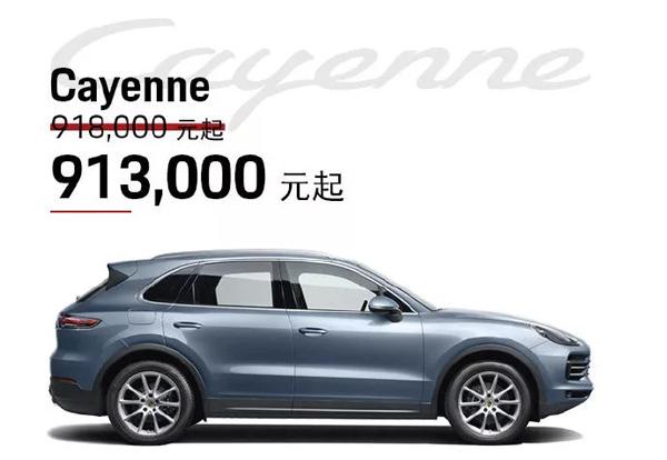 保时捷 Cayenne