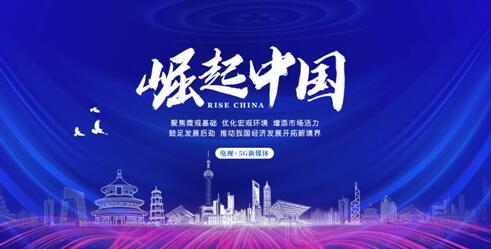 """""""辽宁厚能科技""""入选《崛起中国》栏目"""