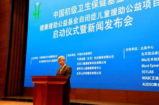中国初保会健康援助公益基金自闭症儿童援助公益项目在北京启动