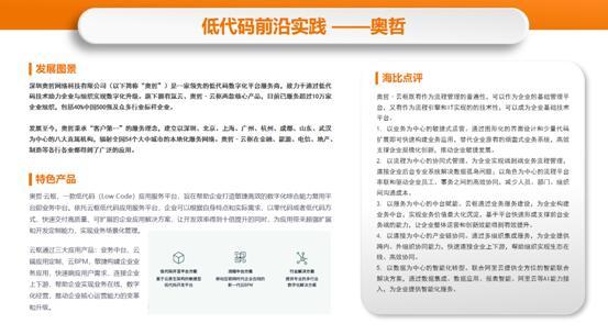 奥哲荣膺2020中国低代码平台年度领军企业