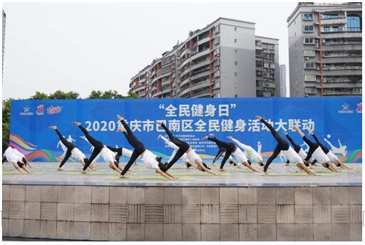 展示+挑戰+普及,重慶市巴南區創新活動方式--為全民健身注入新活力