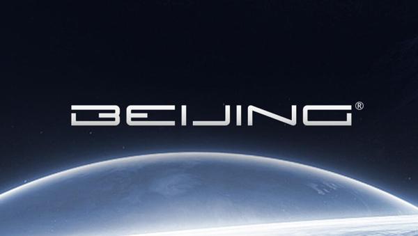 BEIJING品牌定名BEIJING汽车 有何区别有啥不一样?