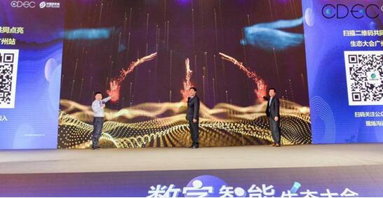 CDEC 2019中国数字智能生态大会 点亮仪式