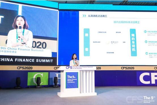 荣膺2020中国财经峰会灵活用工影响力品牌,身边惠灵活用工平台获专业认可