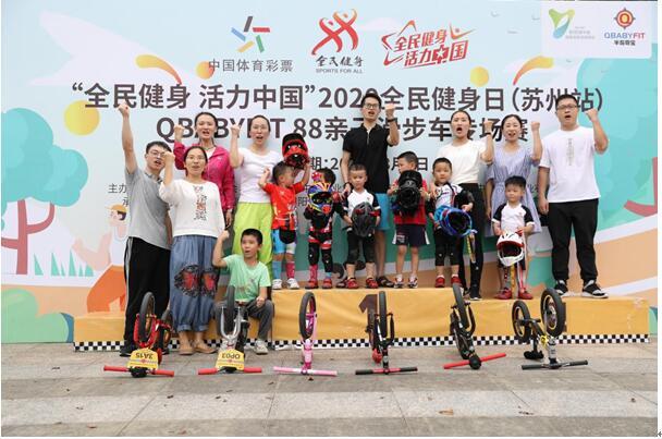 """""""全民健身 活力中国""""2020第十二届 -全民健身日(苏州站)成功举办"""