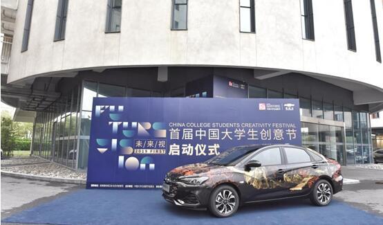上汽通用汽车雪佛兰品牌倾力支持首届中国大学生创意节