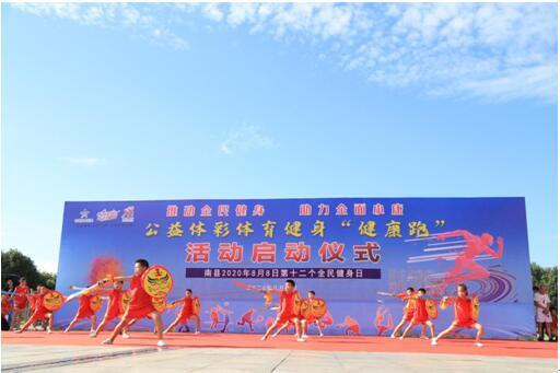 南县全民健身快乐跑
