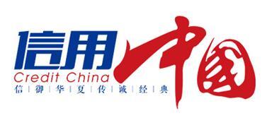 """""""澄露环境工程""""通过《信用中国》栏目评选"""