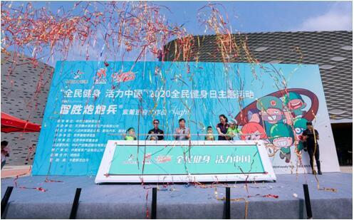 """""""全民健身 活力中国""""2020全民健身日主题活动(北京站)"""