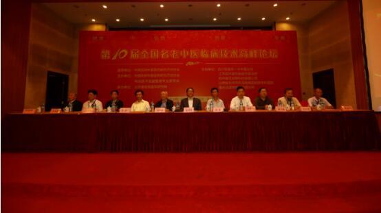 第十届全国名老中医临床技术高峰论坛