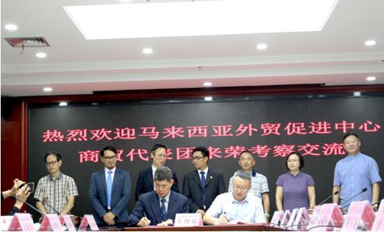 马来西亚外贸发展再升级 四大外贸项目隆重签约