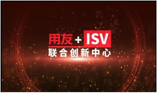 """用友ISV云生态""""扬升计划""""重磅发布 平台"""