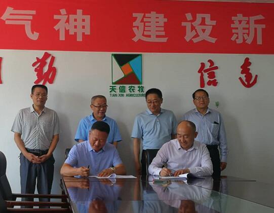 鄉村振興在行動一凱德農業硏究院與天信農牧簽訂合作協議