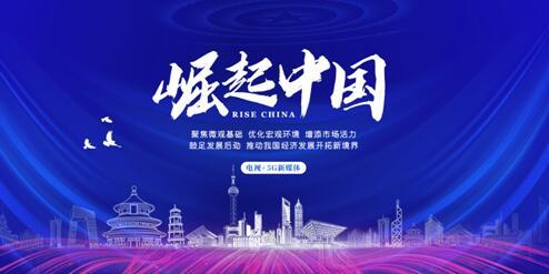 """""""杰西玛机械科技""""入选《崛起中国》栏"""
