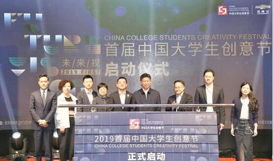 引领未来驱动力,首届中国大学生创意节在沪启动