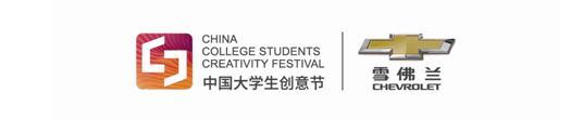 中国大学生创意节的战略合作伙伴——上汽通用汽车雪佛兰品牌