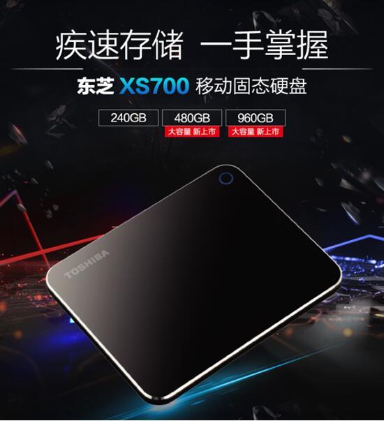 掌上疾速存储 大容量东芝XS700移动固态硬盘上市